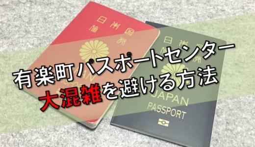 有楽町パスポートセンター│最大300人・3時間待ちの大混雑を避けるには?新宿で15分待ちで申請できた私の考える戦略