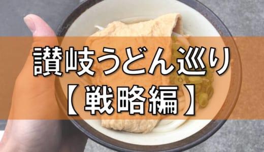 香川で讃岐うどん食べ歩きの前にチェックすべき、うどん県で大行列の有名店を1日11店舗回れた7つの戦略とおすすめ持ち物