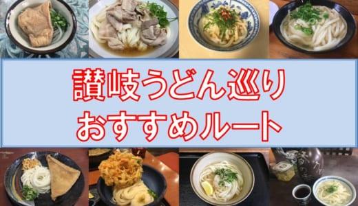 【保存版】香川で讃岐うどん巡り│1日で11店舗食べ歩き!わたしが実現させたスケジュール、おすすめルートを詳しく紹介