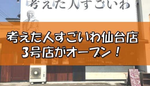 考えた人すごいわ 仙台店│高級食パン専門店が2019年7月上旬に誕生!3号店の場所やメニュー、求人情報は?
