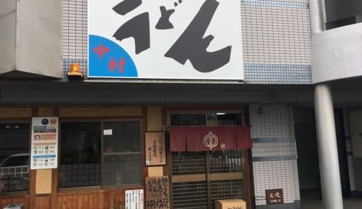 【讃岐うどん】中村うどん│本家「なかむらうどん」の実弟が営むお店は、うどんを進化させる7種の薬味が美味しかった!