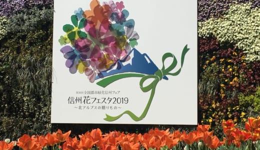 【全部丸わかり】信州花フェスタ2019│駐車場、観光目安時間、効率的に回るポイントは?植物と北アルプスの大自然に癒された~!