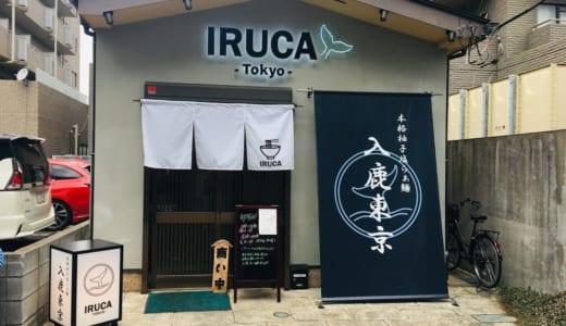 イルカトウキョウ(IRUCA Tokyo・入鹿)│東久留米に行列のできるラーメン屋さんが誕生!混み具合や柚子塩ラーメンの感想は?