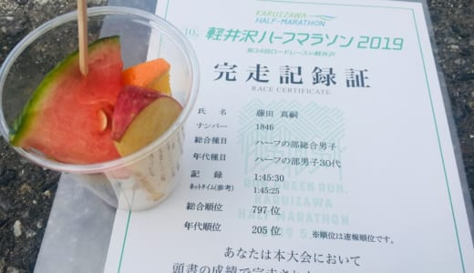 【出走レポ】軽井沢ハーフマラソン2019│完走後のフルーツがめちゃくちゃ美味い!走りやすいコースで楽しかった!