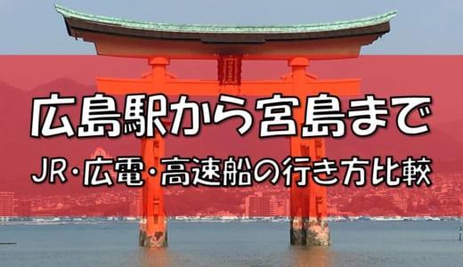広島駅から宮島・厳島神社まで│JR・広電・高速船を徹底比較!料金、所要時間、メリットやデメリットは?