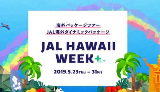 【9日間限定セール】夏休みにハワイに行こう!JALハワイウィークプラス のお得な期間限定プランをたっぷり紹介!