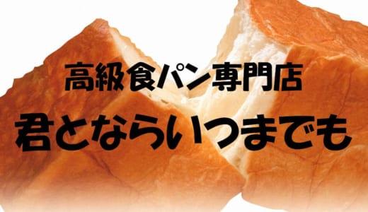 【北浦和】君とならいつまでも│高級食パン専門店が2019年9月オープン予定!場所、メニュー、予約可否、求人情報は?