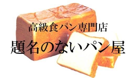 題名のないパン屋│大森・平和島、老舗佃煮「佃浅商店」が始めた高級食パン専門店は「パン×和惣菜」に出会えるお店!