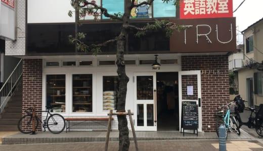 トリュフベーカリー│三軒茶屋で「白トリュフの塩パン」を味わうプチ贅沢!人気パン屋の2号店は心地よい香りと甘さがいいお店