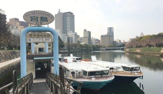 広島・平和記念公園から宮島まで45分!高速船で最短時間で上陸!料金やクーポン、予約方法、気をつけたいことは?