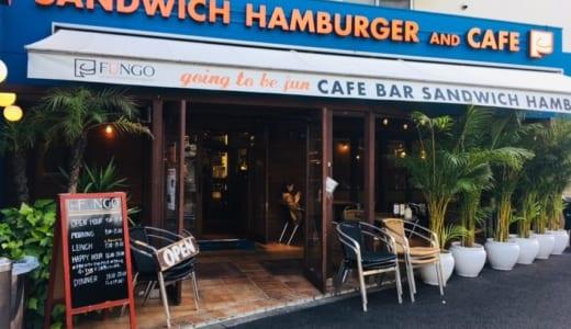 ファンゴー三宿本店│三軒茶屋・世田谷公園の近くのハンバーガー屋さんは「優しさ」と「バランス」が絶品!