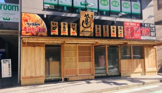 や台ずし東久留米駅東口町│寿司居酒屋が2019年7月4日に誕生!お店情報、お得なクーポン、求人情報は?