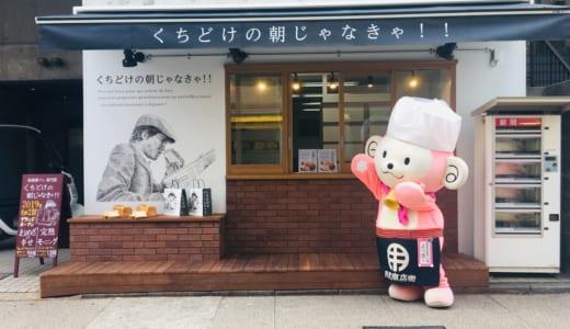 くちどけの朝じゃなきゃ!! 用賀・二子玉川の高級食パン専門店は「焼き立てのパンが自宅にデリバリーされる」夢のようなお店!
