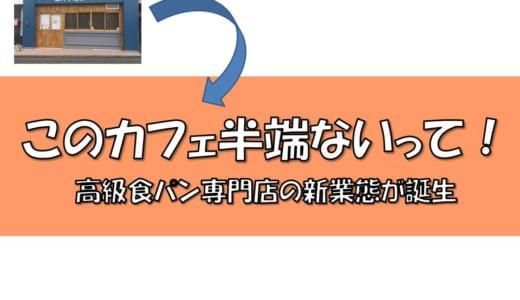 このカフェ半端ないって! 橋本・相模原の高級食パン専門店の新業態がオープン!メニュー、駐車場、利用シーン、求人情報は?