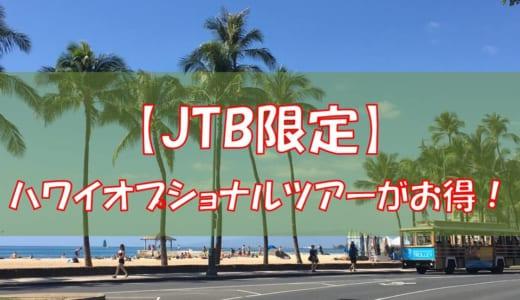 【JTB限定】ハワイ・ホノルル「現地オプショナルツアー」が実はお得!家族向けのおすすめプランを一挙に紹介!