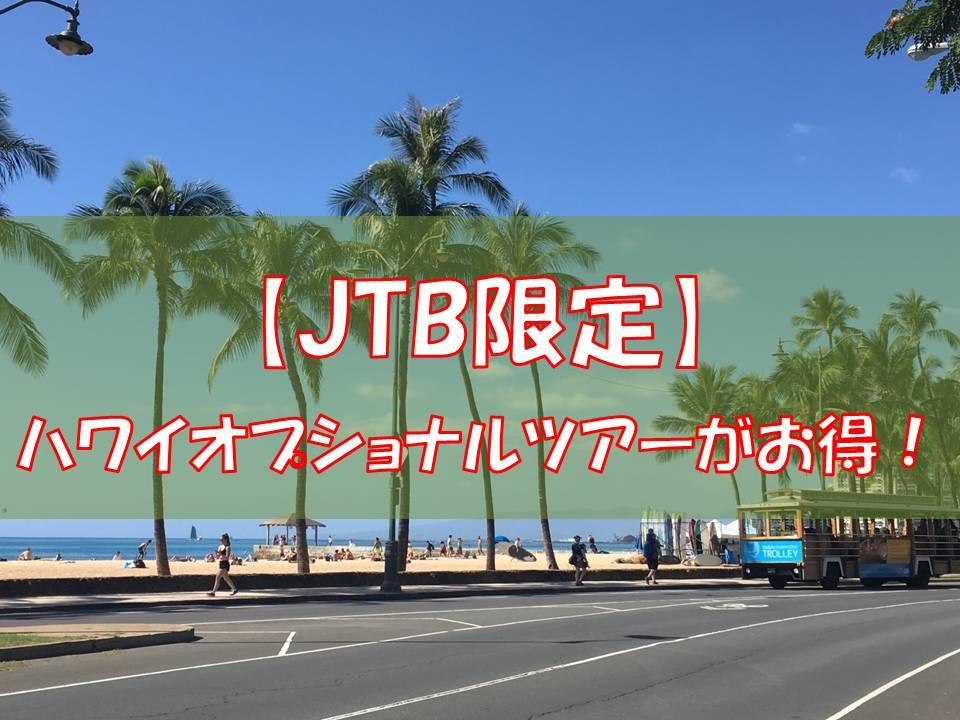 jtb ハワイ トロリー