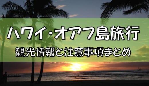 【保存版】ハワイ・ホノルル 行く前に知っておくべき!観光・旅行情報と注意事項まとめ
