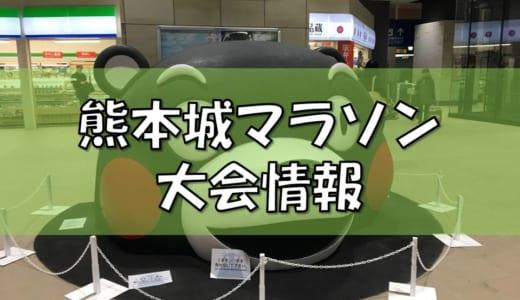 熊本城マラソン2020│大会概要、開催日、エントリー時期、過去の抽選倍率、大会の魅力やおすすめ宿泊エリアは?