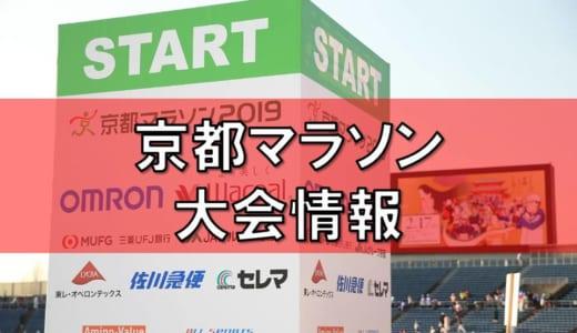 京都マラソン2020│開催日、エントリー時期、募集人数、参加料金、過去の抽選倍率、参加賞や他にはない大会の魅力は?
