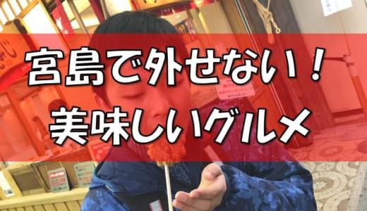 宮島・厳島神社で外せない!おすすめの食べ歩きグルメ5選│看板メニュー、待ち時間や混み具合、気をつけることは?