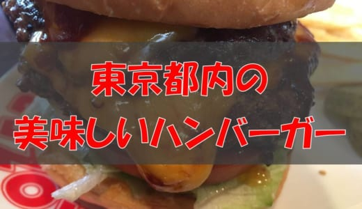 東京都内のおすすめハンバーガー8選│とにかく絶品で美味しい!行列に並んででも行きたいグルメバーガーを厳選して紹介