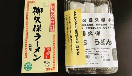 """柳久保小麦とは?アド街に登場!東久留米市の""""幻の小麦""""の歴史、食べられるお店や買えるお店、生手打ちうどんを食べた感想は?"""