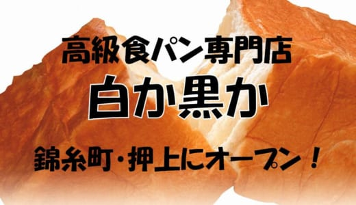 白か黒か│錦糸町・押上に高級食パン専門店が8月17日オープン予定!場所やアクセス、メニュー、予約可否、求人情報は?