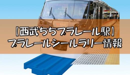 【西武ちちプラレール駅】2019年夏、西武秩父にプラレールの世界!夏休みの「シールラリー」の詳細、おすすめスケジュールは?