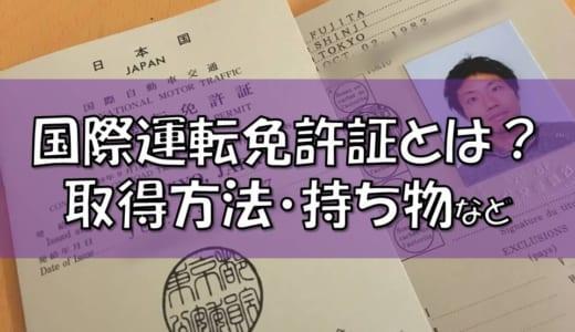 国際運転免許証(海外免許)の取得方法│申請場所や有効期限、料金、写真サイズ、日本の免許証で運転できる国は?