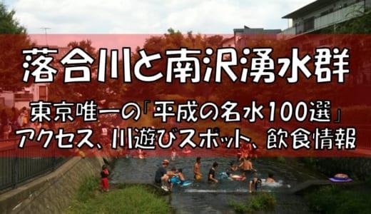 落合川と南沢湧水群│アド街・東久留米で第1位!東京唯一の「平成の名水100選」を散歩。アクセス、駐車場、飲食、持ち物は?