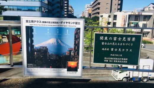 富士見テラス│東久留米で富士山を拝むならココ!ダイヤモンド富士の見える時期、穴場スポットは?関東の富士見百景にも選出!