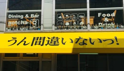 うん間違いないっ!練馬駅前店│高級食パン専門店の2号店が8月9日オープン!メニュー、予約可否や混み具合、求人情報は?