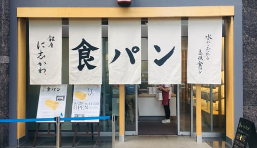 銀座に志かわ 新宿西口店│8月29日に高級食パン専門店の新店がオープン!場所、予約方法、実際の行列状況、求人情報は?