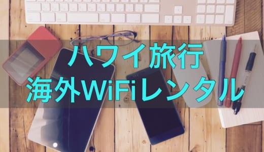 ハワイ旅行の海外WiFiレンタル【2019年版】各社の料金プラン、必要なデータ容量やおすすめを紹介