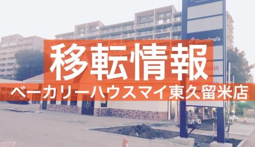 【移転情報】ベーカリーハウスマイ 東久留米店│2019年10月上の原「アクロスプラザ東久留米」に移転。オープン日や求人情報は?