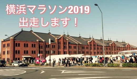横浜マラソン2019に出走します!練習期間3か月で「3時間20分切り」を目指すわたしのトレーニング計画を公開!