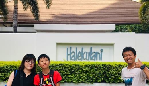 ハレクラニ ハワイ【口コミ・宿泊記】ホノルルでおすすめNo.1ホテルを徹底レポート!部屋の設備、プール、朝食、泊まった感想