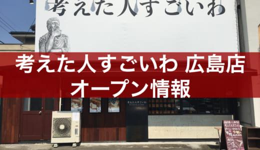 考えた人すごいわ 広島店│高級食パン専門店が2019年11月12日にオープン!場所や営業時間、予約可否、メニュー、求人情報は?