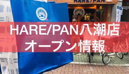 ハレパン 八潮店│高級食パン専門店が9月下旬にオープン予定!場所やメニュー、求人情報は?純生食パン工房HARE/PAN