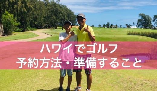 【初心者必見】ハワイでゴルフをするには?予約方法、料金・レンタル用具、日本との違いや注意点、服装・おすすめ持ち物を紹介