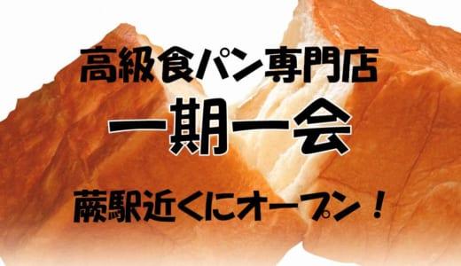 一期一会│高級食パン専門店が蕨駅近くに10月1日オープン予定!場所やアクセス、メニュー、予約方法、求人情報は?