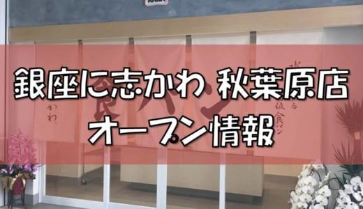 銀座に志かわ 秋葉原店│2019年11月20日に高級食パン専門店がオープン予定!場所やメニュー、予約方法、求人情報は?
