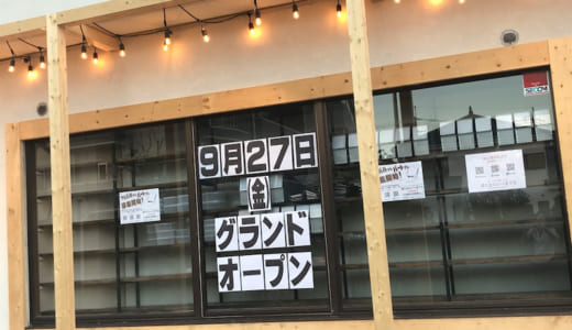 【武蔵浦和】君とならいつまでも│高級食パン専門店が2019年9月27日オープン!場所、メニュー、予約可否、求人情報は?