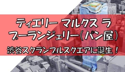 【パン屋】ティエリー マルクス ラ ブーランジェリー│渋谷スクランブルスクエアにパリの人気店が出店!メニューや求人情報は?