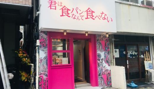 君は食パンなんて食べない│藤沢市に岸本拓也さん×パンパティの高級食パン専門店が誕生!メニュー、予約方法、求人情報は?