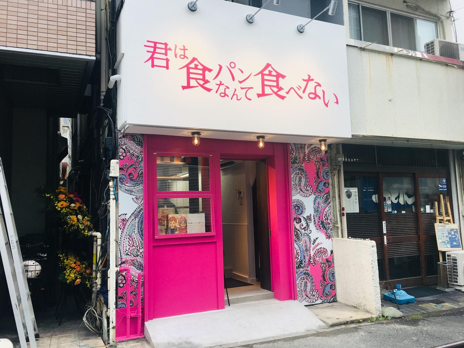 君は食パンなんて食べない│藤沢市の高級食パン専門店は、岸本拓也さん×パンパティ大泉シェフのコラボ!メニューや混み具合は?