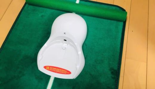 【動画付】オートリターン付き イデアパターマットの評価・口コミ│長さ3mのマットでも電動ゴルフカップが使えるか試してみた!