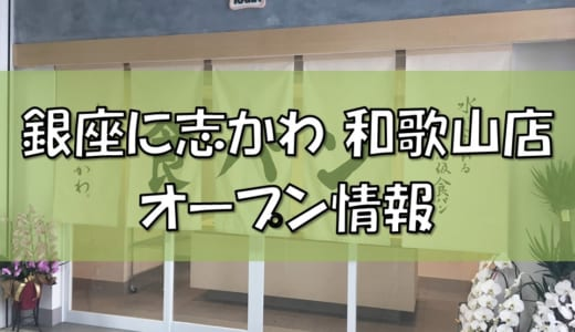 銀座に志かわ 和歌山店│高級食パン専門店が和歌山市駅近くに11月下旬オープン予定!場所やメニュー、予約方法、求人情報は?