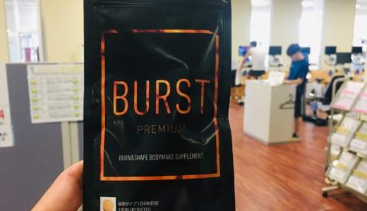 【3.5kg減量】バーストプレミアムの口コミ・評判│燃焼系サプリを10日間摂取して、本当に効果があるのか検証してみた!【PR】