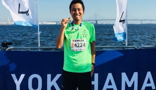 横浜マラソン2019出走レポート│2年半ぶりのフルマラソンを3時間54分33秒で完走。応援ありがとうございました!